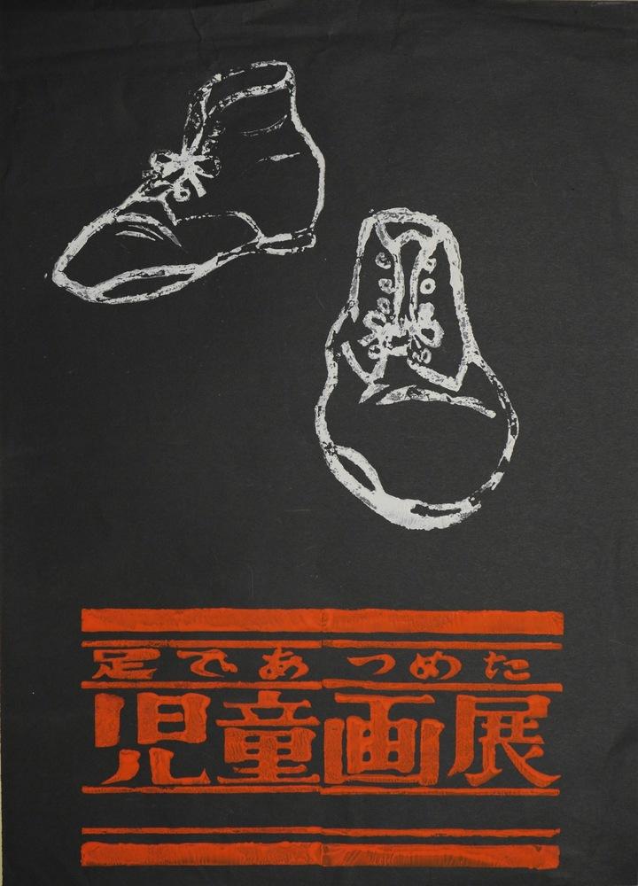 都内の児童画展で使われたポスター