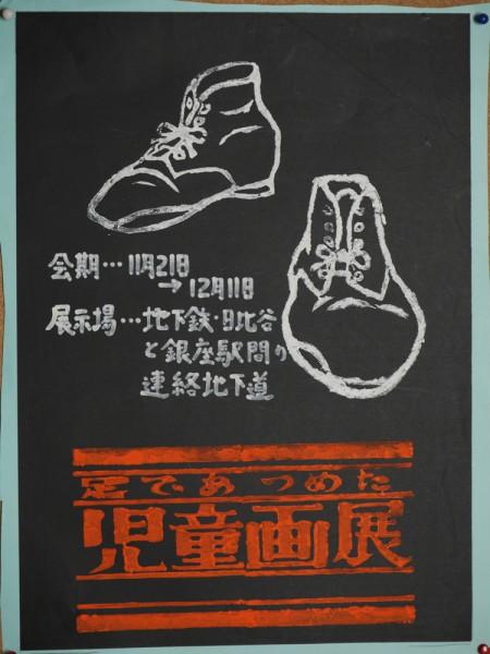 当時の児童画展ポスター